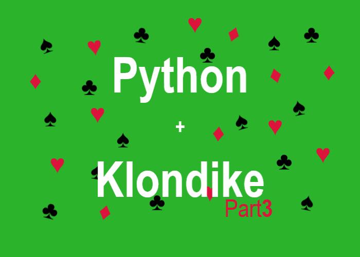 Pythonでソリティアのクロンダイク開発Part3のサムネイル