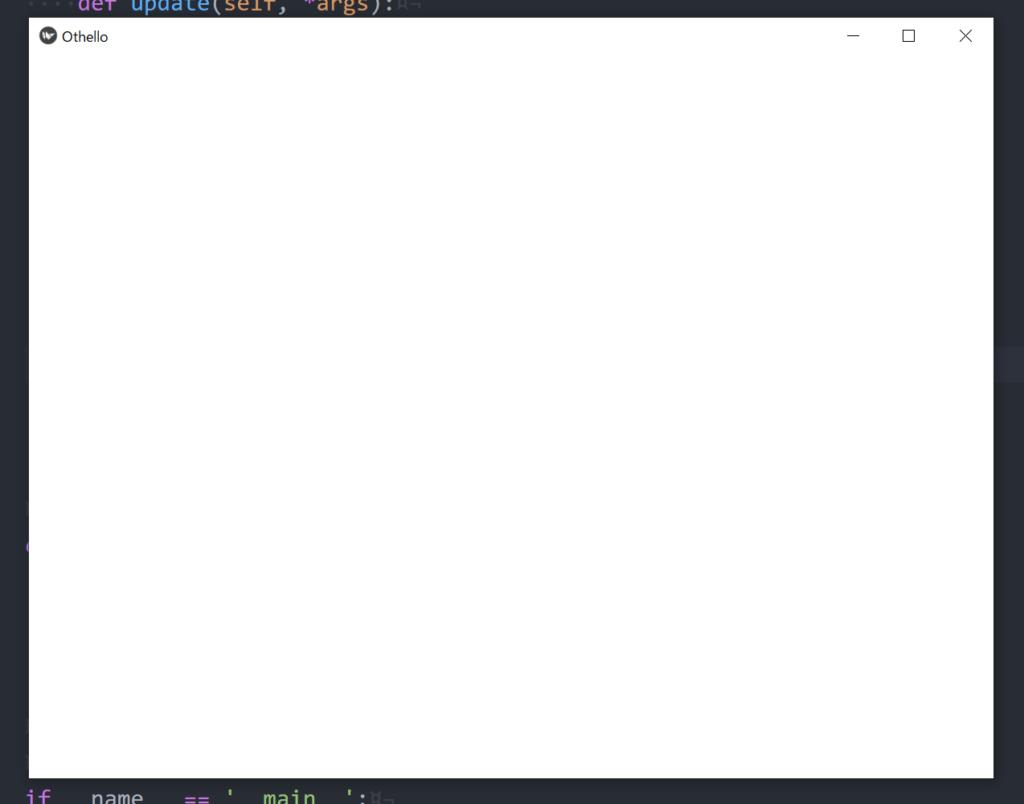 othello_beta.pyを実行し、全面白色のウィンドウの画像