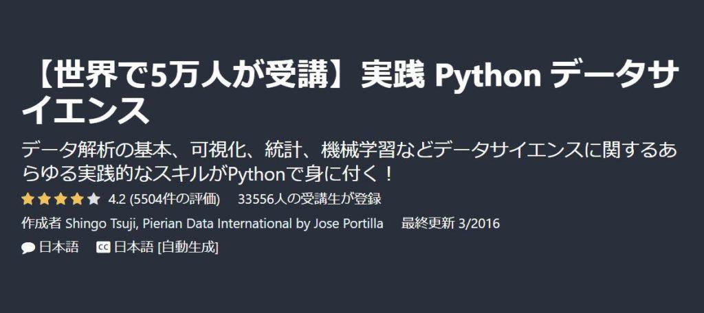実践Pythonデータサイエンスを紹介している画像