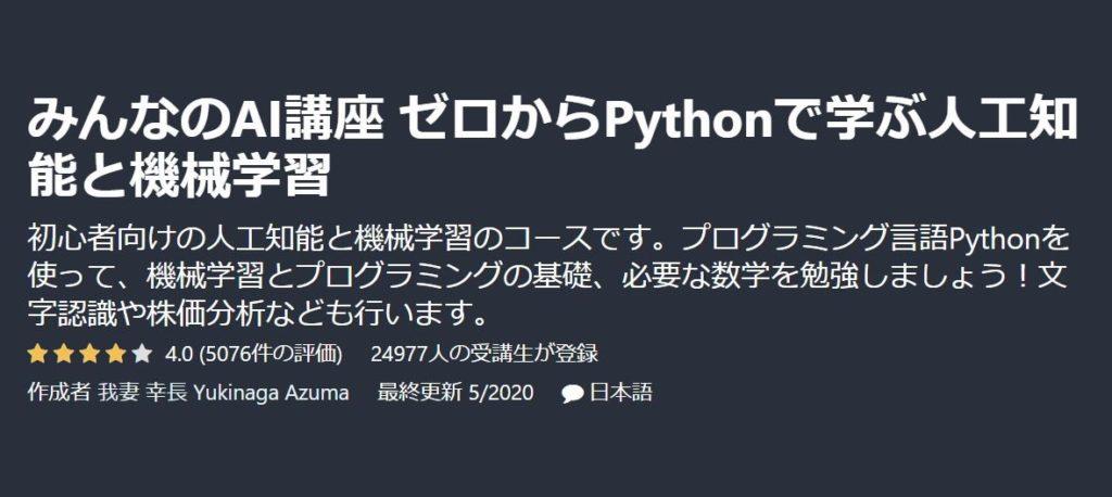 みんなのAI講座 ゼロからPythonで学ぶ人工知能と機械学習を紹介している画像