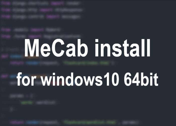 mecabをインストールする方法を表すサムネイル