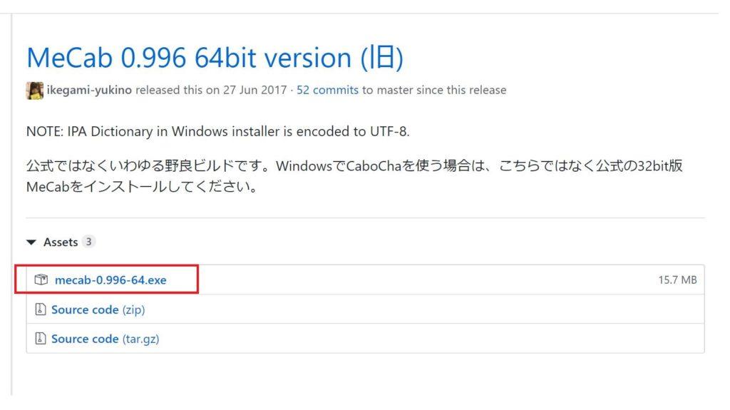 64bit版のmecabをインストールできるサイトの画像