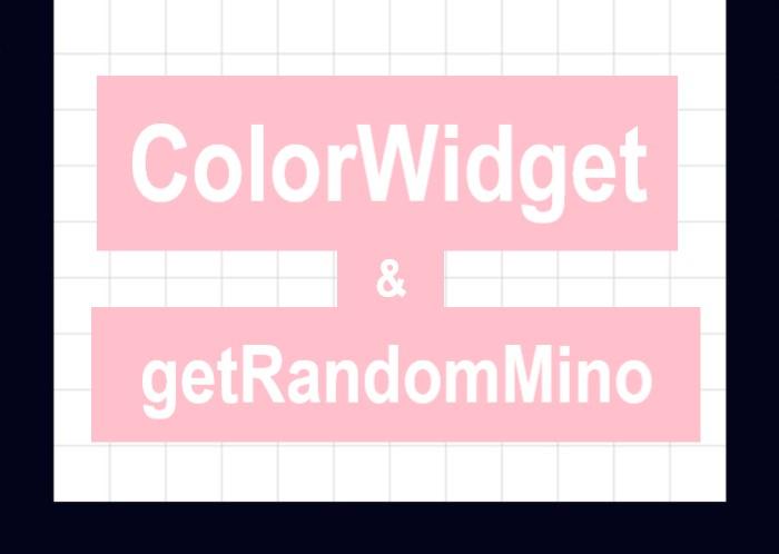 ColorWidgetとgetRandomMinoを表す画像