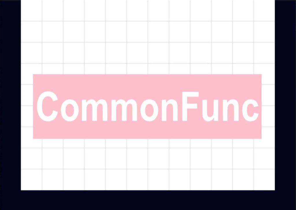 共通関数を表す画像