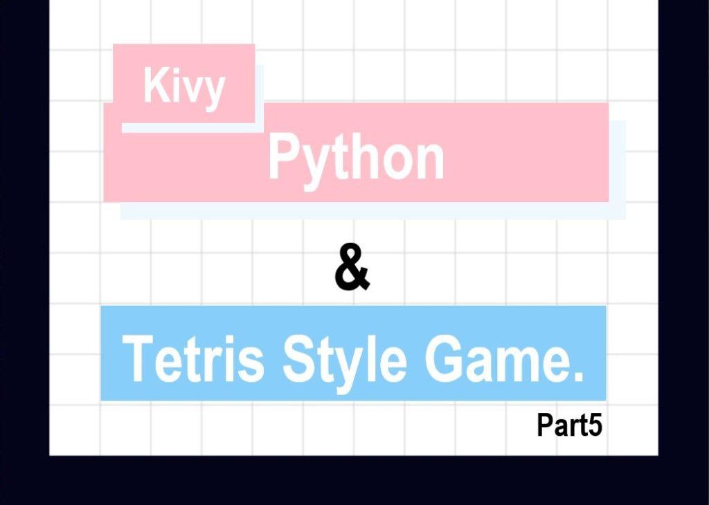 【Kivy】Pythonで落ちもの系ゲーム開発(テトリス風)ぱーどごを表すサムネイル