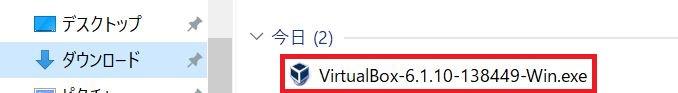 自身のパソコンにダウンロードしたバーチャルボックス