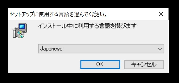 セットアップに使用する言語の選択