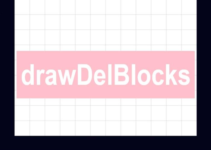 削除するブロックを目立たせる関数
