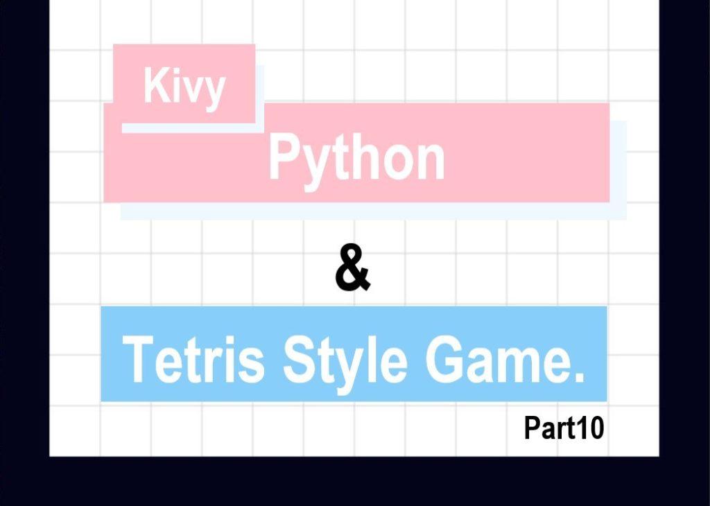 【Kivy】Pythonで落ちもの系ゲーム開発(テトリス風)ぱーとじゅう