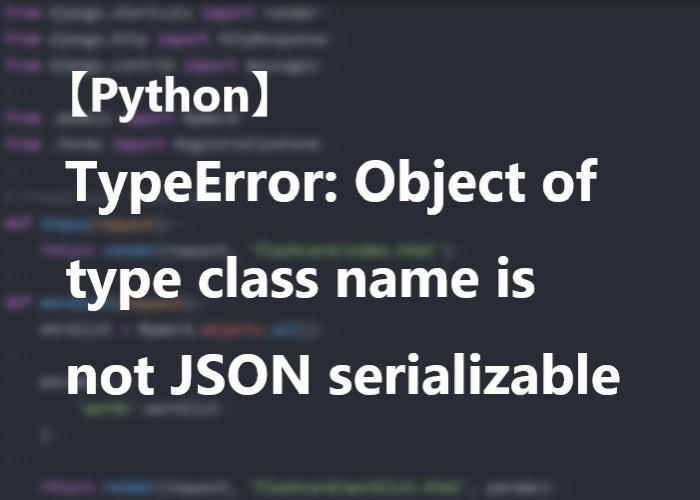 json形式にシリアライズ化できないエラーを解決する方法