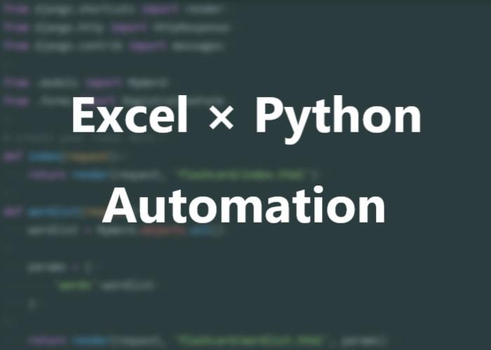 Pythonを使ってExcelの操作を自動化する方法を学べる参考書を紹介