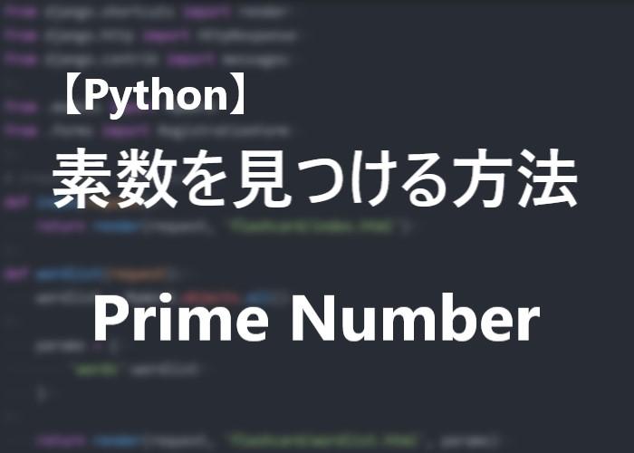 pythonで素数を見つける方法プログラム付き