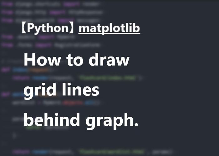 matplotlibでグラフの後ろにグリッド線を引く方法