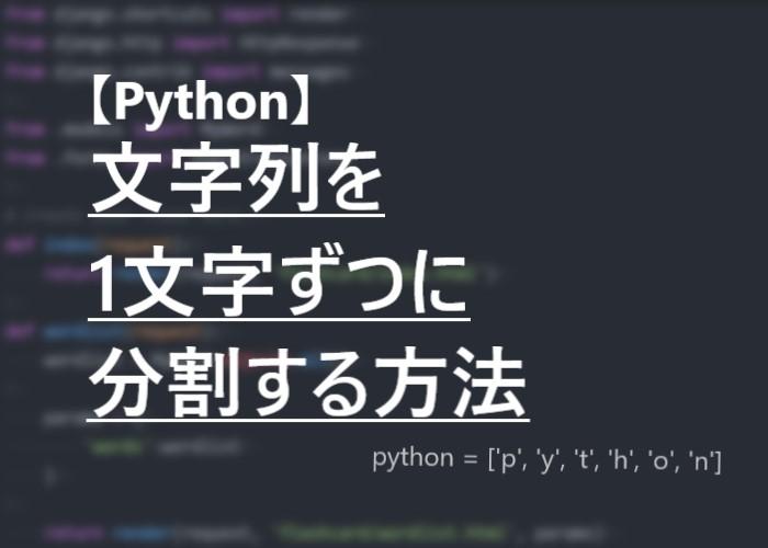 pythonで文字列を1文字ずつに分割する方法