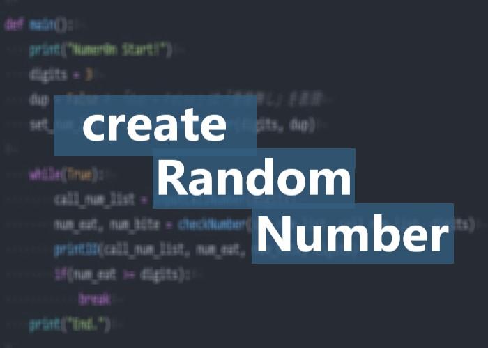 番号を生成する関数