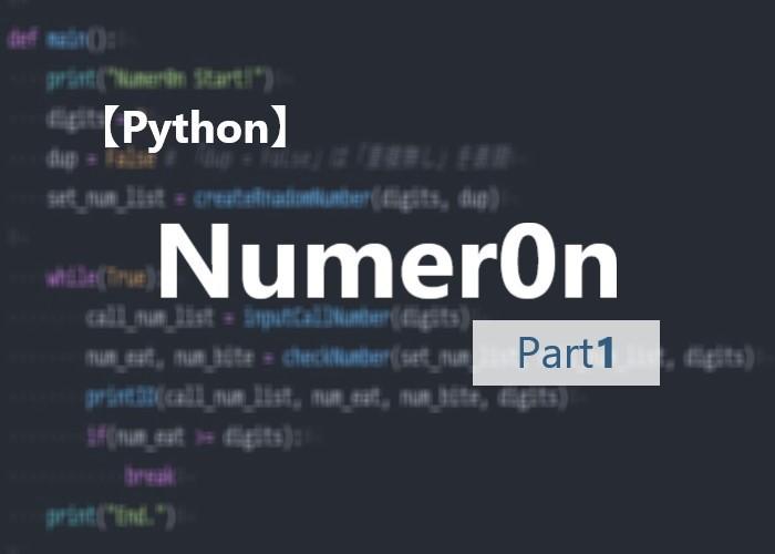 pythonでNumer0nを作成するPart1