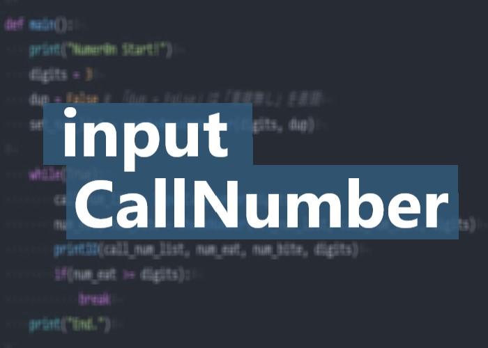 番号をコールする関数
