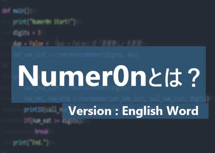 Numer0n英単語バージョンとは