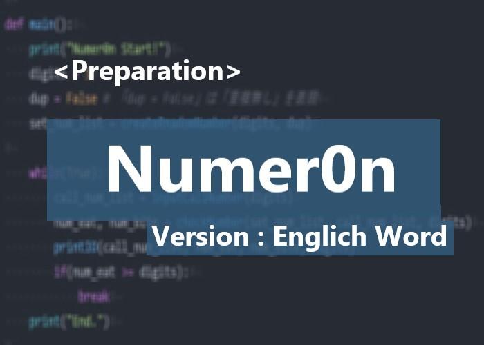 Numer0n英単語バージョンを作る準備