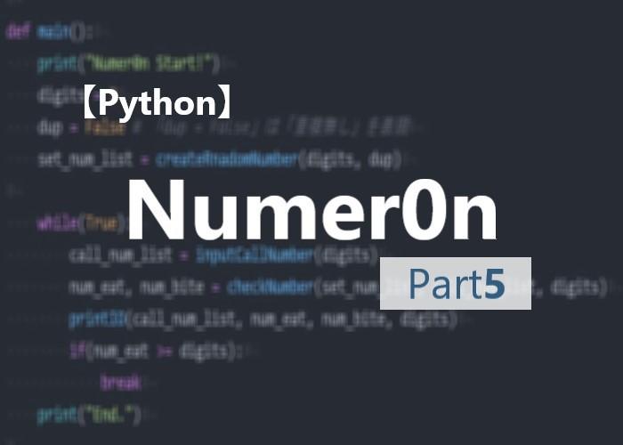 pythonでNumer0n英単語バージョンを作成する方法