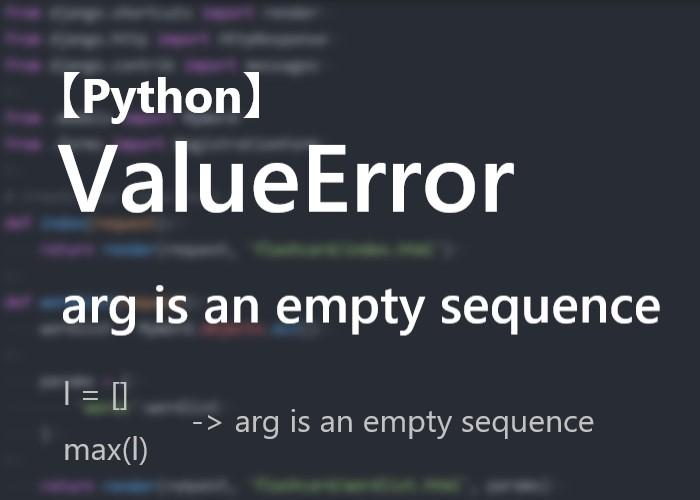 引数にリストを必要とする関数におけるValueErroの解決方法